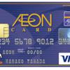 JALマイラーチェック必須!18,000のJALマイルの入会ボーナスをJALマイルが貯まる年会費無料カード貰えます!
