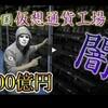 【YouTuber ラファエル氏がMINEのマイニングファーム訪問】