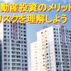 【初心者&サラリーマン向け】不動産投資のメリットとリスクを理解しよう!