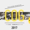 チャレンジ!!オープンガバナンス 2017:横浜市のテーマは「シビックプライドの醸成」と「子育て世代に選ばれるまち金沢の実現」