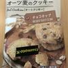 マツモトキヨシ『香ばしく焼き上げた オーツ麦のクッキー チョコチップ』を食べてみた!