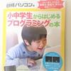 小学生の子供とプログラミングをはじめました(^^)