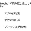 googleが繰り返し停止しています!エラー表示原因!Androidアプリの不具合!強制終了と治し方