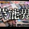 【どよめきマネー!!】井上公造軍団が今年活躍した芸能人たちの年収を予想