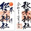 松戸神社の御朱印(千葉・松戸市)〜水戸街道 松戸宿と共に歩んできた歴史を教わる
