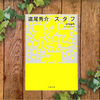 【幸せはどこに】〝スタフ staph〟道尾 秀介―――事件の裏側にあった真の動機とは?