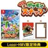 Nintendo Switch New ポケモンスナップ  予約情報