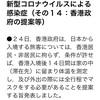 香港政府、ついに日本からの入境について物申す【提案だってさ】