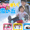 本日21日(土)から富士山こどもの国で冬季限定スポット「雪の丘」が開催されます