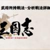 大三国志日本大型アップデート「武将」調整詳細!