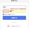 ブラウザに保存されたパスワードを簡単に表示する