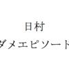 バナナマン・日村勇紀のダメエピソード2013が面白い