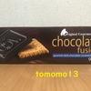 ビックサイズのアルフォート発見!業務スーパー『ダークチョコレート ビス』を食べてみた!