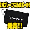 【DSTYLE】小物収納に便利「ネオプレーンマルチポーチS」発売!