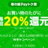 LINE Payの春の超Payトク祭!お買い物のたびに毎回20%還元キャンペーン+もらえるくじで最大2,000円