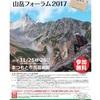 岳都・松本 山岳フォーラム2017開催です!