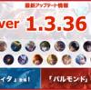 最新アップデート【ver1.3.36】18体のヒーロー調整、新ヒーロー「カティタ」登場、バルモンドリメイクetc...