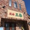 【ランチ焼肉】龍ヶ崎市 三楽 さん の 焼肉定食をいただきました