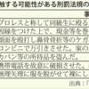 原発事故で横浜市に自主避難していた男子生徒への「いじめ」に関する第三者委員会の報告書を読んで思ったこと