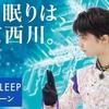 2018.05.28 - 『東京西川 COOL SLEEP』活动