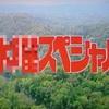 『東広島市』◯◯スペシャル‼︎dwr探検シリーズ 安芸津町にある謎の遺構トンカラリンに潜入‼︎
