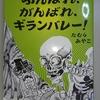 【ギランバレー症候群】