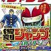 【創刊号】復刻版 週刊少年ジャンプ パック1を読んだ感想(前編)