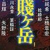 【読書感想】決戦!賤ヶ岳 創られた英雄への鎮魂歌