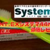 【歯科医推奨の大本命】DENT.EXシステマ44M徹底レビュー|磨きやすさと気持ちよさがポイント