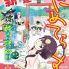 【だめてらすさま。】藤木俊先生の新連載キタ━(゚∀゚)━!!…という第1話感想。