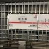 大阪メトロ御堂筋線の新大阪駅の駅名標も新しく!