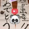 上野動物園のパンダが出産と聞いて