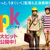 映画 「pk」