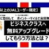 【JALユーザー限定のお得情報】モッピーポイント→マイルでビジネスクラスに無料アップグレードしてもらう方法とは?