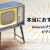 子供のいる家庭におすすめしたい、Amazonプライムビデオ