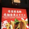 台湾まぜそばが生まれた店「麺屋はなび」 新しい元祖グルメのお店として認定