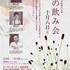 10/8(SUN) 秋の飲み会を開催します@新宿御苑