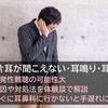 【体験談】突然片耳が聞こえない・耳鳴り・耳閉感の病気『突発性難聴』 -原因・早期治療の重要性-