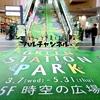 【大阪イベント】大阪駅のフォトジェニックなスポット!