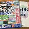日経ソフトウエア2020年3月号