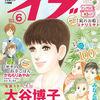 凪のハローワーク友達・坂本さんのお話 『凪のお暇』 23話 ネタバレ感想