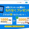 アマゾンギフト券1000円分もらおう!アンケートに答えるだけでもれなく全員もらえます♪
