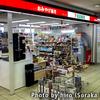 益田駅の新聞即売