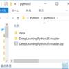 Python(Anaconda3)でDeepLearningPython35を使用してニューラルネットワークで手書き数字を認識する