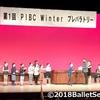 【まもなく締切】第2回PIBCパシフィック・インターナショナル・バレエ・コンペティション