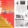 平和祈念展示資料館 イベントのご案内~ウズベキスタンの日本人抑留生活ドキュメンタリー上映と著名な漫画家が描く引揚展~