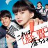 """NHKがんばってる!:多部未華子さん主演「これは経費で落ちません!」 NHK is doing a good job! : """"Kore wa Keihi de Ochimasen"""" starring Mikako Tabe"""