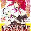 落第騎士の英雄譚(キャバルリィ)15
