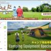 キャンプ用品をレンタルして、キャンプに行こう!