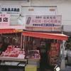 食事処 ながもり / 札幌市中央区南3条東1丁目